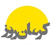 کرمان روز