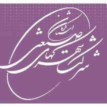 شرکت شهرک های صنعتی استان کرمان
