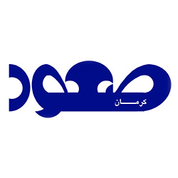 هفته نامه صعود کرمان